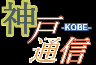 神戸通信 Logo
